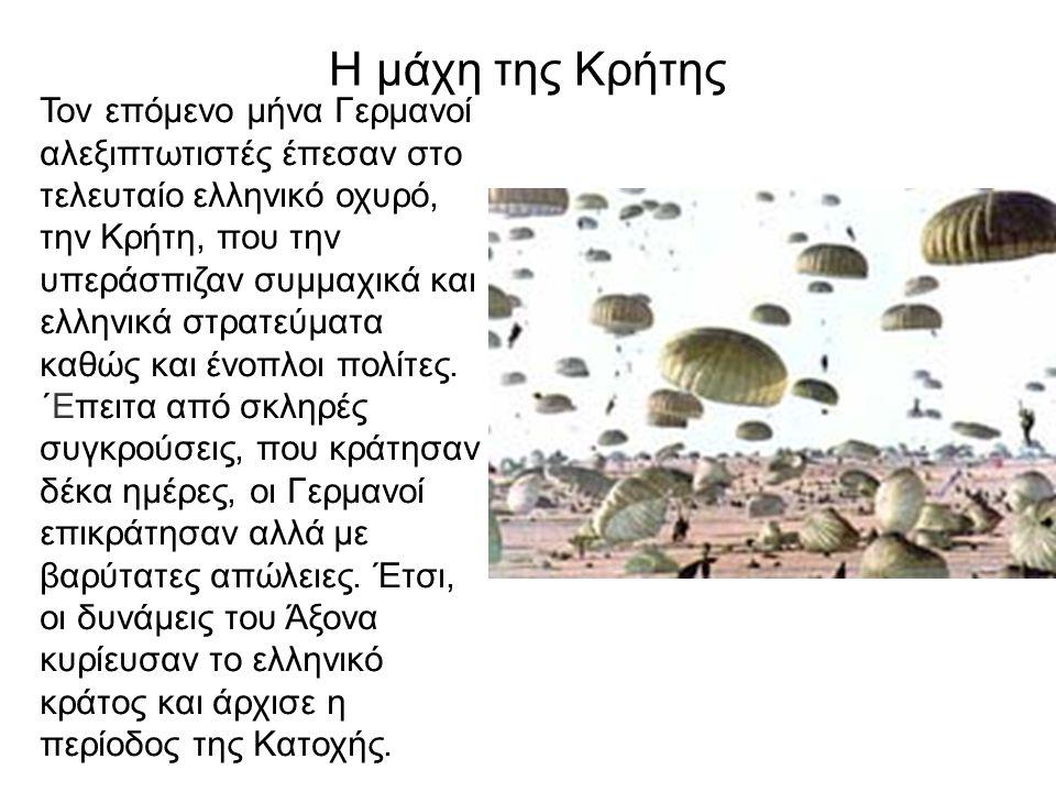 Η μάχη της Κρήτης Τον επόμενο μήνα Γερμανοί αλεξιπτωτιστές έπεσαν στο τελευταίο ελληνικό οχυρό, την Κρήτη, που την υπεράσπιζαν συμμαχικά και ελληνικά