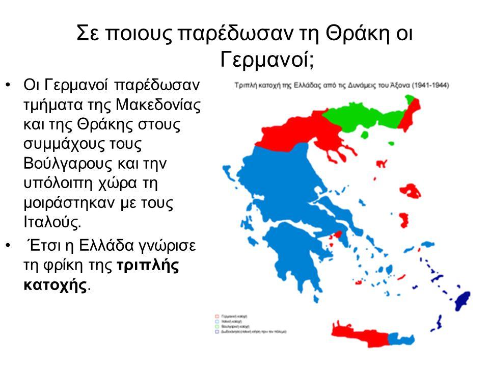 Σε ποιους παρέδωσαν τη Θράκη οι Γερμανοί; Οι Γερμανοί παρέδωσαν τμήματα της Μακεδονίας και της Θράκης στους συμμάχους τους Βούλγαρους και την υπόλοιπη