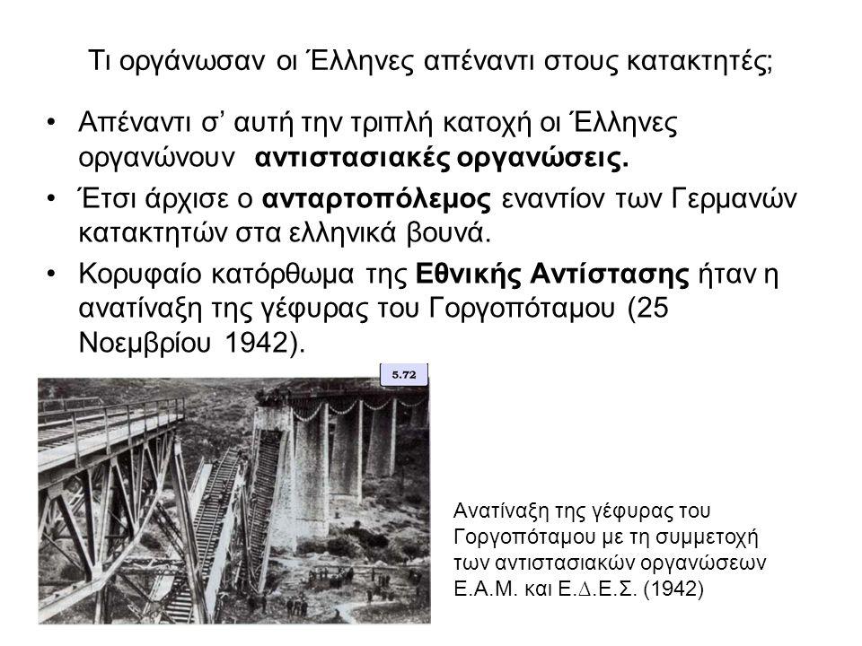 Τι οργάνωσαν οι Έλληνες απέναντι στους κατακτητές; Απέναντι σ' αυτή την τριπλή κατοχή οι Έλληνες οργανώνουν αντιστασιακές οργανώσεις. Έτσι άρχισε ο αν