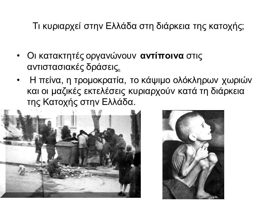 Τι κυριαρχεί στην Ελλάδα στη διάρκεια της κατοχής; Οι κατακτητές οργανώνουν αντίποινα στις αντιστασιακές δράσεις. Η πείνα, η τρομοκρατία, το κάψιμο ολ