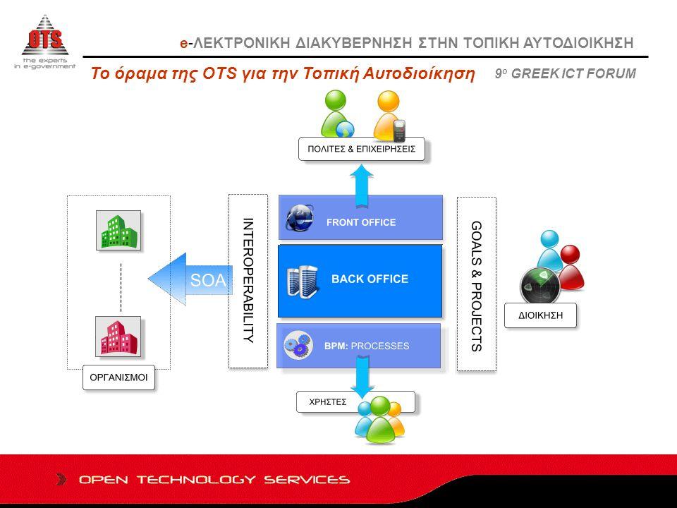 Το όραμα της OTS για την Τοπική Αυτοδιοίκηση e-ΛΕΚΤΡΟΝΙΚΗ ΔΙΑΚΥΒΕΡΝΗΣΗ ΣΤΗΝ ΤΟΠΙΚΗ ΑΥΤΟΔΙΟΙΚΗΣΗ 9 ο GREEK ICT FORUM