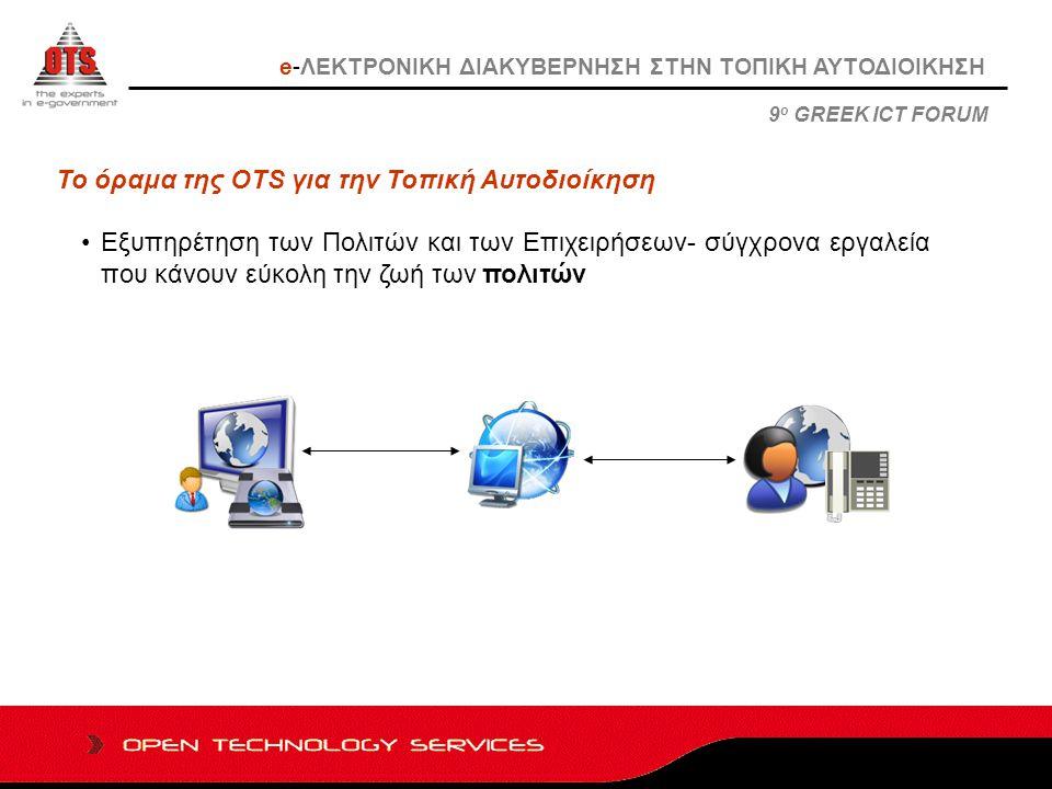 Το όραμα της OTS για την Τοπική Αυτοδιοίκηση Εξυπηρέτηση των Πολιτών και των Επιχειρήσεων- σύγχρονα εργαλεία που κάνουν εύκολη την ζωή των πολιτών e-Λ