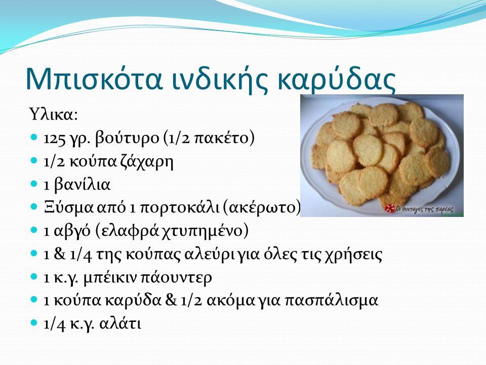 Μπισκότα ινδικής καρύδας Υλικα: 125 γρ. βούτυρο (1/2 πακέτο) 1/2 κούπα ζάχαρη 1 βανίλια Ξύσμα από 1 πορτοκάλι (ακέρωτο) 1 αβγό (ελαφρά χτυπημένο) 1 &