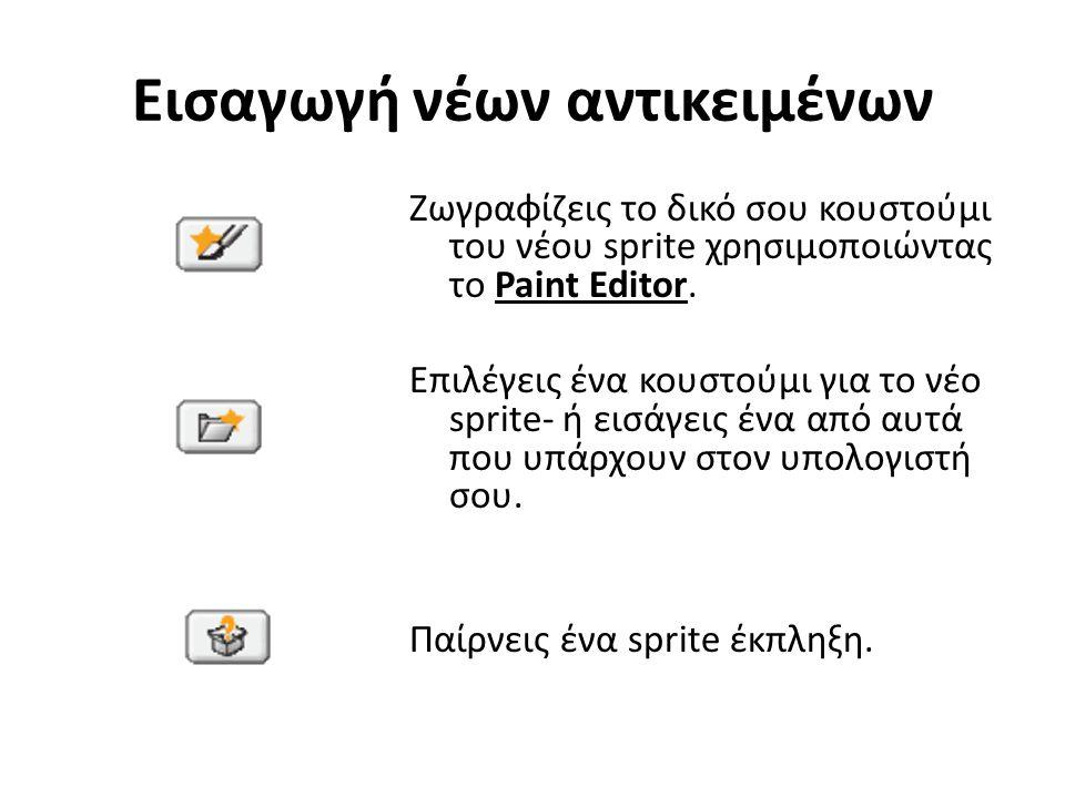 Εισαγωγή νέων αντικειμένων Ζωγραφίζεις το δικό σου κουστούμι του νέου sprite χρησιμοποιώντας το Paint Editor.