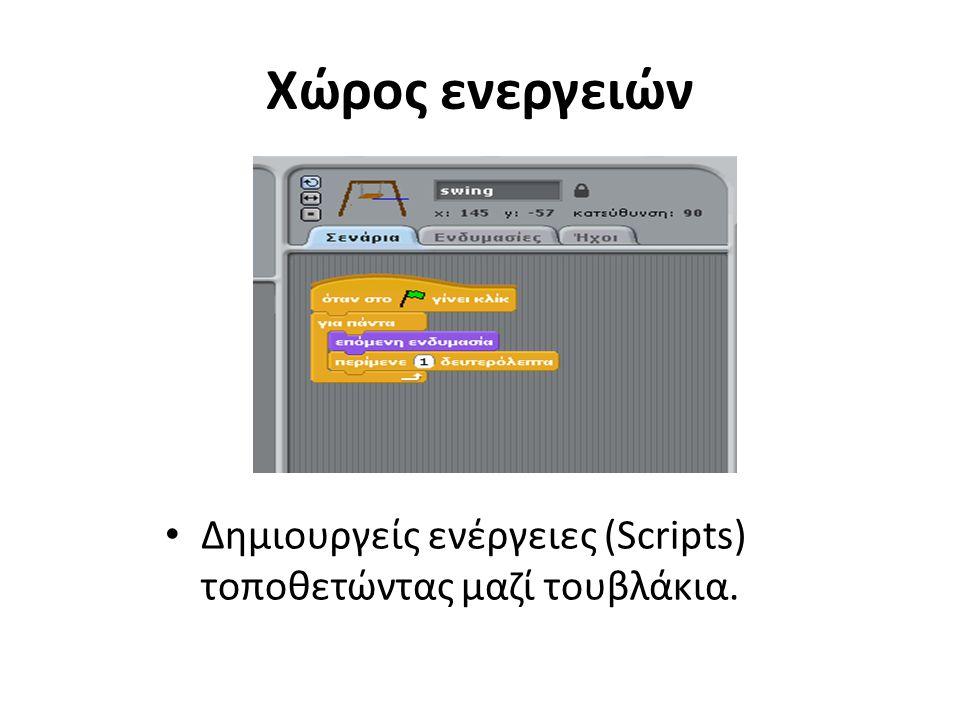 Χώρος ενεργειών Δημιουργείς ενέργειες (Scripts) τοποθετώντας μαζί τουβλάκια.
