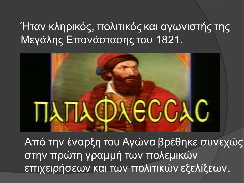 Ήταν κληρικός, πολιτικός και αγωνιστής της Μεγάλης Επανάστασης του 1821.
