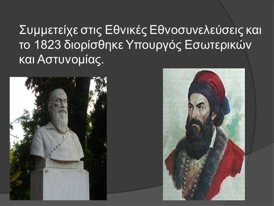 Συμμετείχε στις Εθνικές Εθνοσυνελεύσεις και το 1823 διορίσθηκε Υπουργός Εσωτερικών και Αστυνομίας.