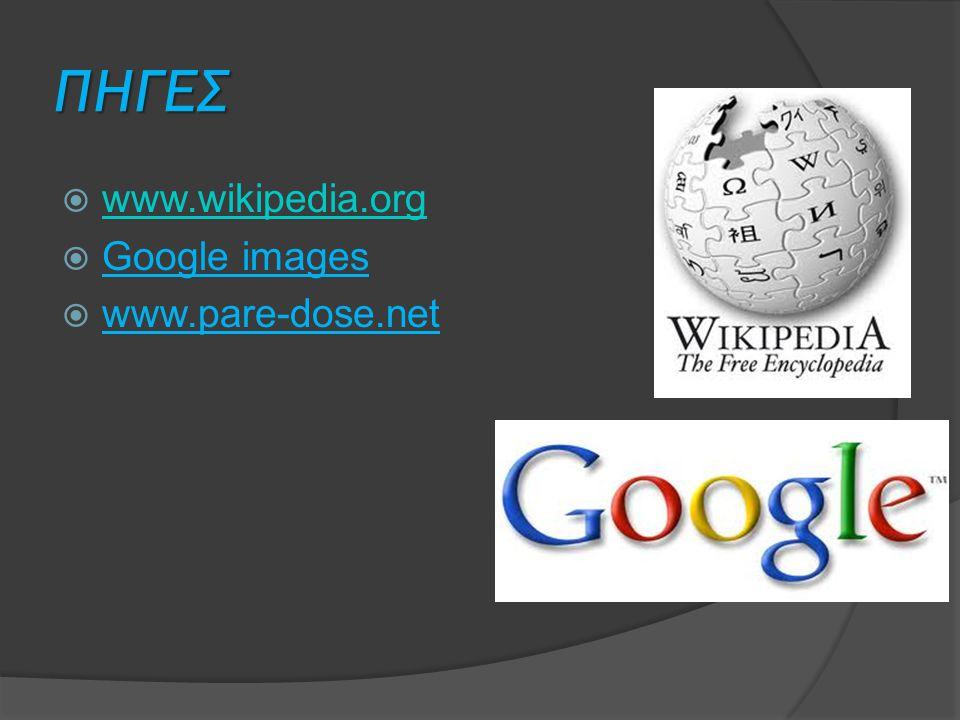 ΠΗΓΕΣ  www.wikipedia.org www.wikipedia.org  Google images  www.pare-dose.net