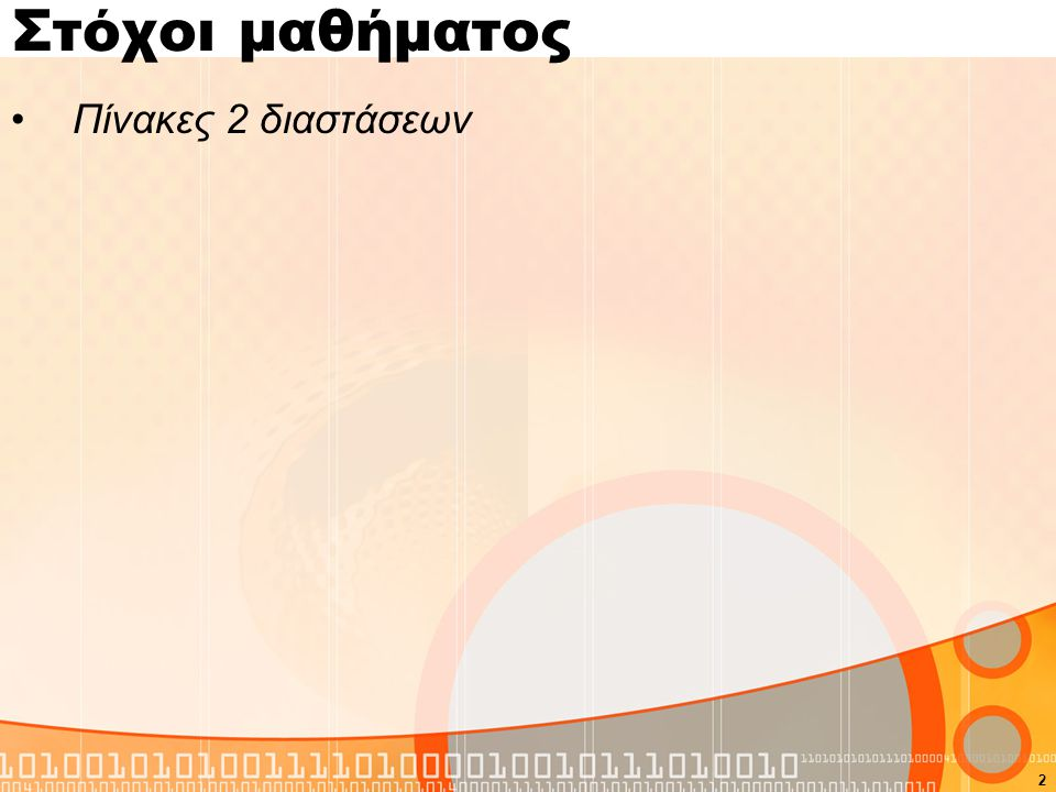Εισαγωγή Μπορείτε να σκέφτεστε ότι ένας πίνακας 2 διαστάσεων είναι ένας πίνακας με πολλές γραμμές και στήλες Όλα τα δεδομένα του πίνακα πρέπει να είναι το ιδίου τύπου Κάθε στοιχείο του πίνακα χαρακτηρίζεται από 2 δείκτες.