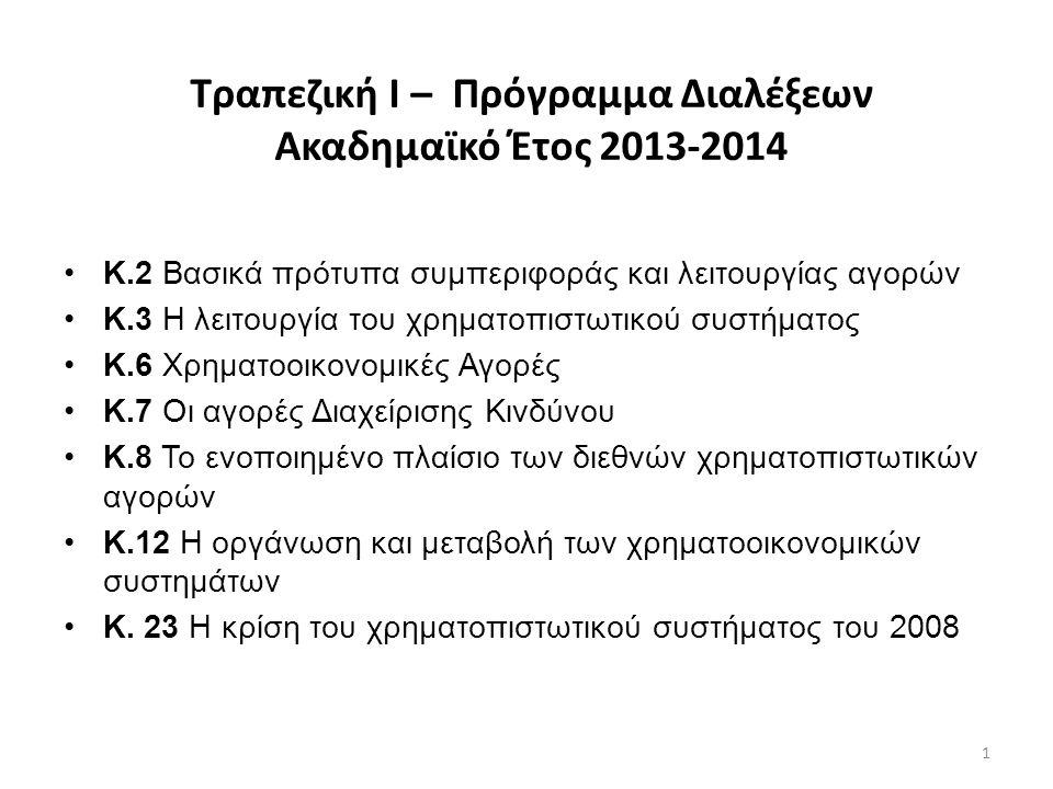 Τραπεζική Ι – Πρόγραμμα Διαλέξεων Ακαδημαϊκό Έτος 2013-2014 Κ.2 Βασικά πρότυπα συμπεριφοράς και λειτουργίας αγορών Κ.3 Η λειτουργία του χρηματοπιστωτι