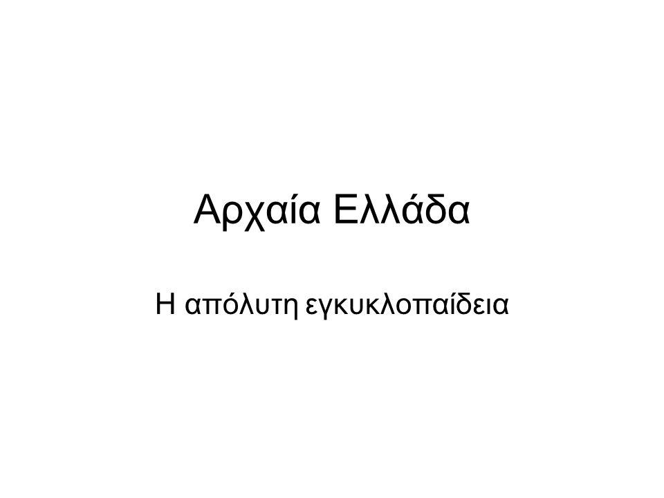 Αρχαία Ελλάδα Η απόλυτη εγκυκλοπαίδεια