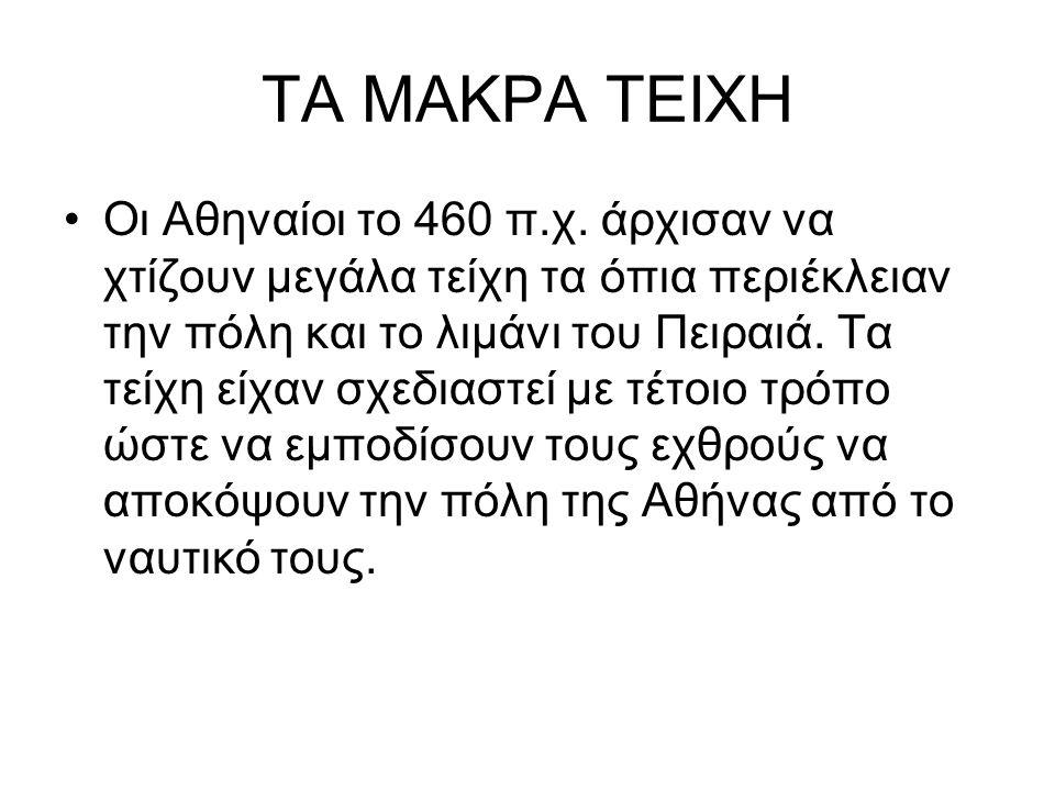 ΤΑ ΜΑΚΡΑ ΤΕΙΧΗ Οι Αθηναίοι το 460 π.χ.