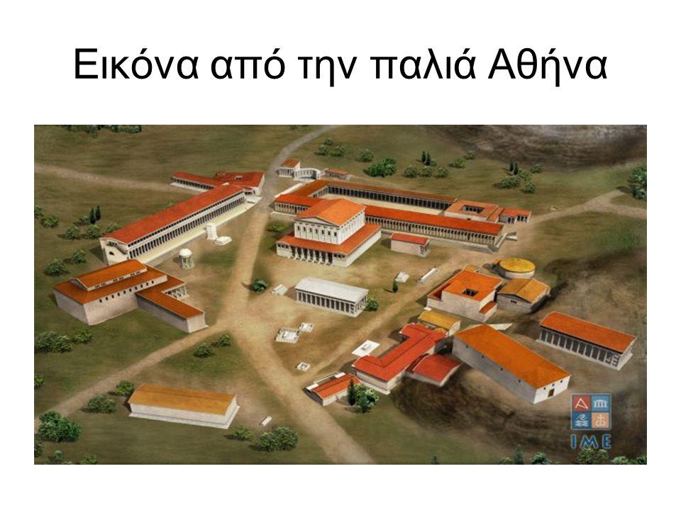 Η ΑΚΡΟΠΟΛΗ ΤΩΝ ΑΘΗΝΑΙΩΝ Ακρόπολη σημαίνει το υψηλότερο σημείο της πόλης,που είναι συνήθως οχυρωμένο.