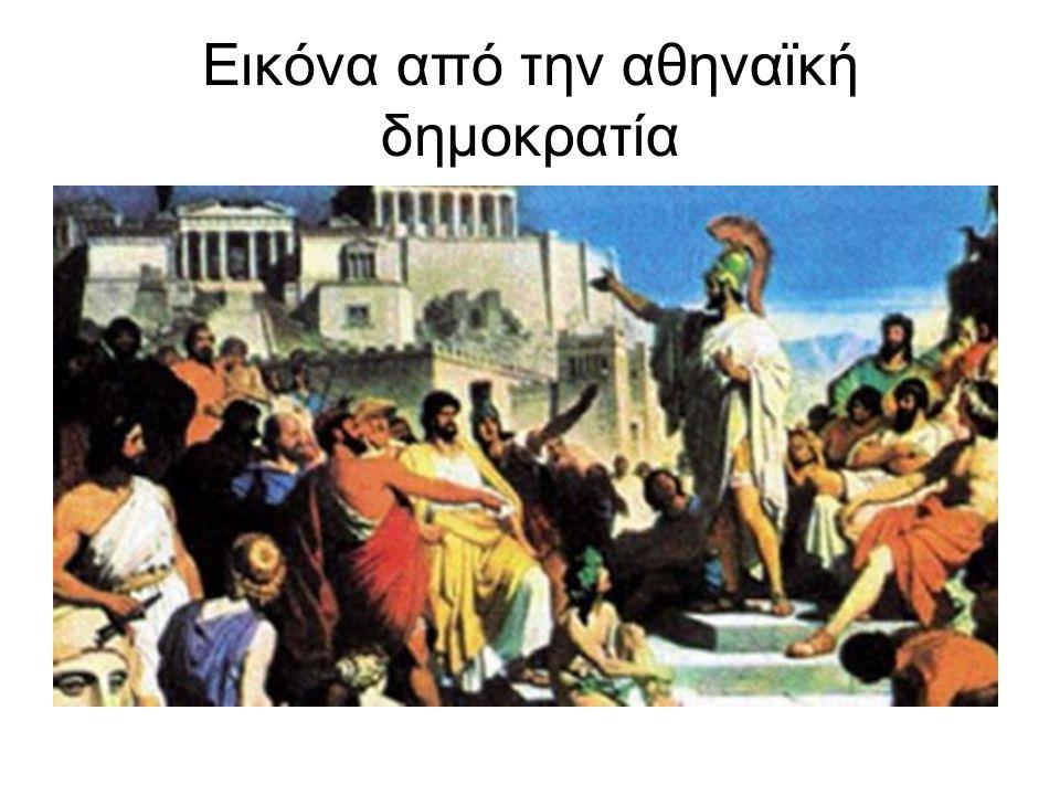 Εικόνα από την αθηναϊκή δημοκρατία