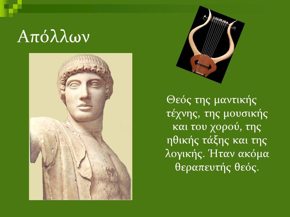 Απόλλων Θεός της μαντικής τέχνης, της μουσικής και του χορού, της ηθικής τάξης και της λογικής. Ήταν ακόμα θεραπευτής θεός.