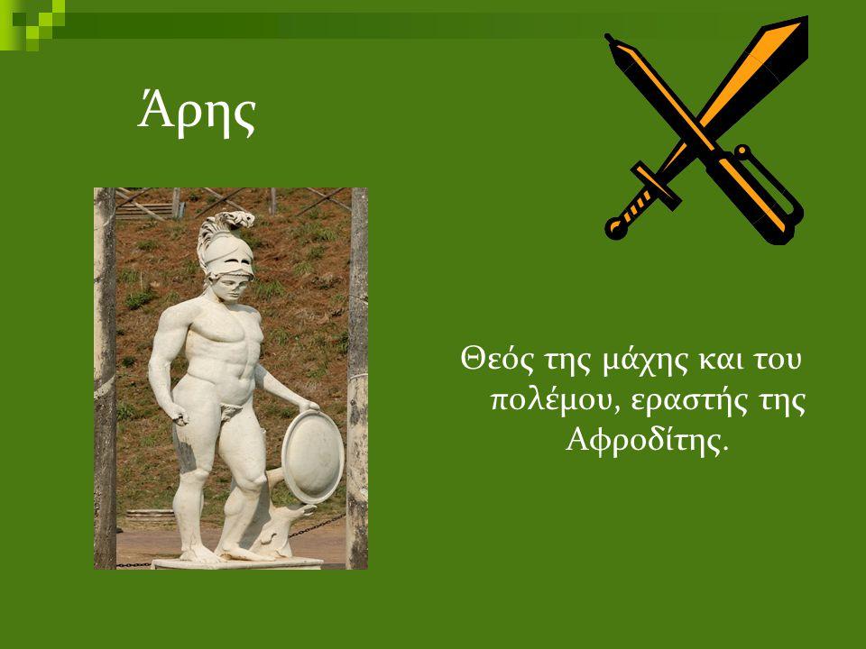 Άρης Θεός της μάχης και του πολέμου, εραστής της Αφροδίτης.