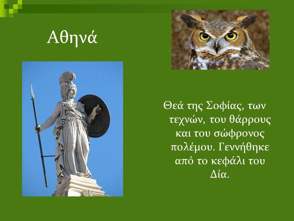 Αθηνά Θεά της Σοφίας, των τεχνών, του θάρρους και του σώφρονος πολέμου. Γεννήθηκε από το κεφάλι του Δία.