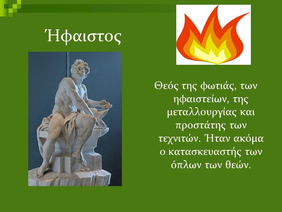 Ήφαιστος Θεός της φωτιάς, των ηφαιστείων, της μεταλλουργίας και προστάτης των τεχνιτών. Ήταν ακόμα ο κατασκευαστής των όπλων των θεών.