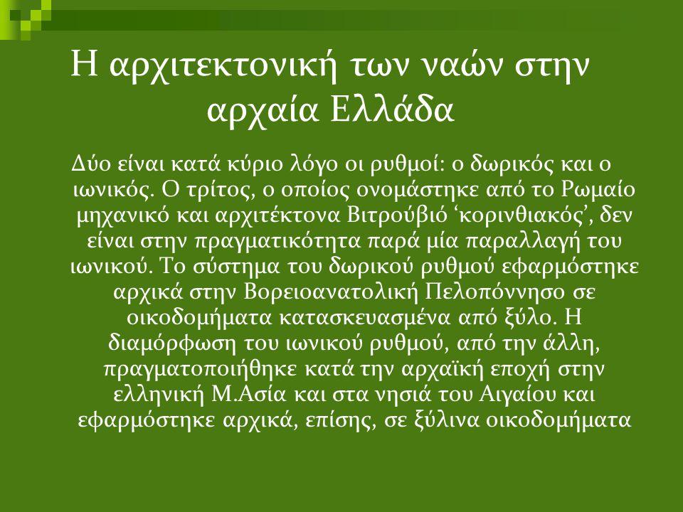 Η αρχιτεκτονική των ναών στην αρχαία Ελλάδα Δύο είναι κατά κύριο λόγο οι ρυθμοί: ο δωρικός και ο ιωνικός. Ο τρίτος, ο οποίος ονομάστηκε από το Ρωμαίο