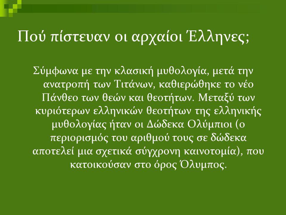 Πού πίστευαν οι αρχαίοι Έλληνες; Σύμφωνα με την κλασική μυθολογία, μετά την ανατροπή των Τιτάνων, καθιερώθηκε το νέο Πάνθεο των θεών και θεοτήτων. Μετ