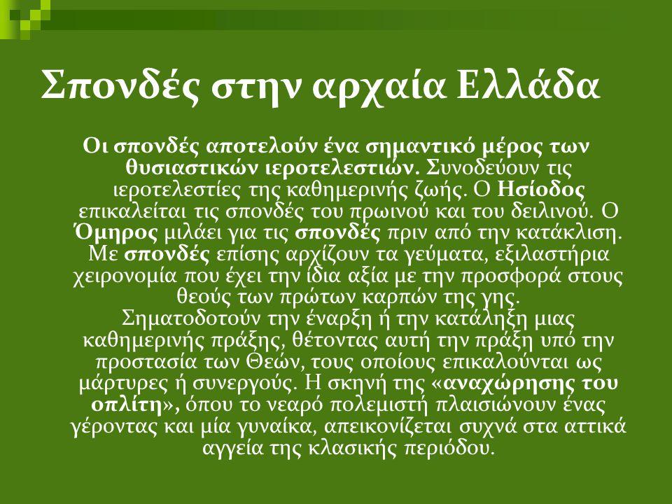 Σπονδές στην αρχαία Ελλάδα Οι σπονδές αποτελούν ένα σημαντικό μέρος των θυσιαστικών ιεροτελεστιών. Συνοδεύουν τις ιεροτελεστίες της καθημερινής ζωής.