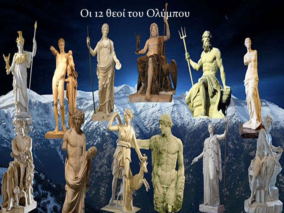 Οι 12 θεοί του Ολύμπου