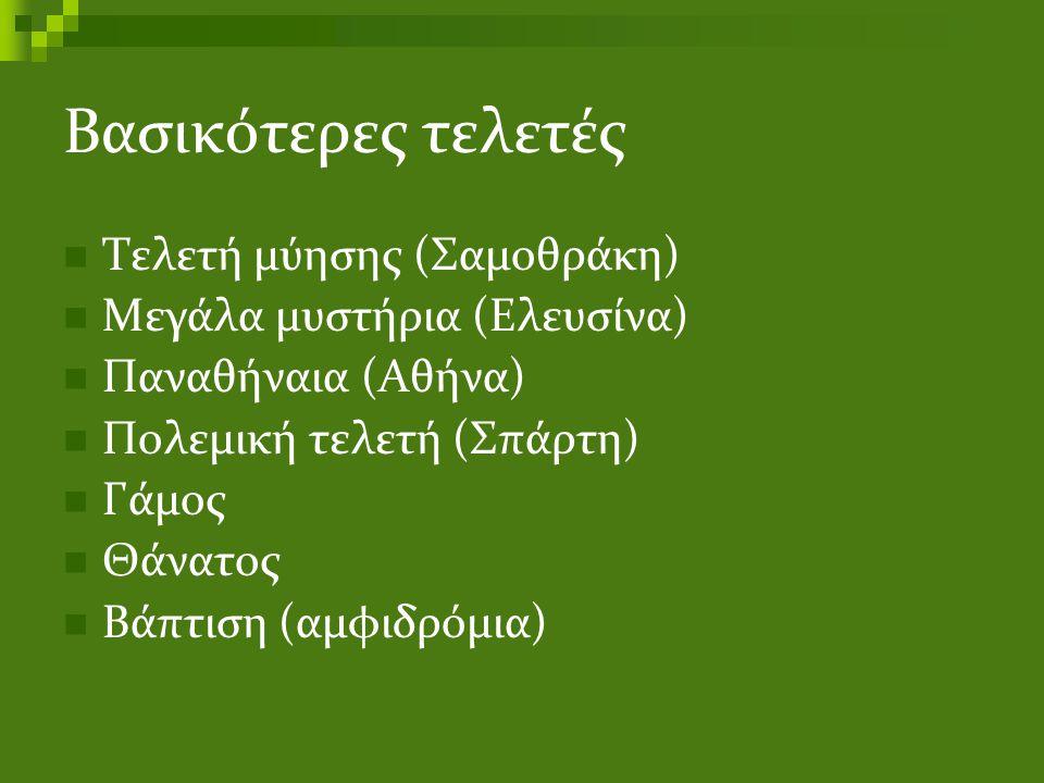 Βασικότερες τελετές Τελετή μύησης (Σαμοθράκη) Μεγάλα μυστήρια (Ελευσίνα) Παναθήναια (Αθήνα) Πολεμική τελετή (Σπάρτη) Γάμος Θάνατος Βάπτιση (αμφιδρόμια