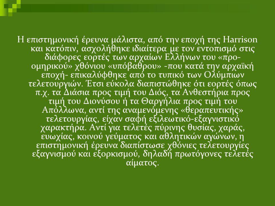 Η επιστημονική έρευνα μάλιστα, από την εποχή της Harrison και κατόπιν, ασχολήθηκε ιδιαίτερα με τον εντοπισμό στις διάφορες εορτές των αρχαίων Ελλήνων