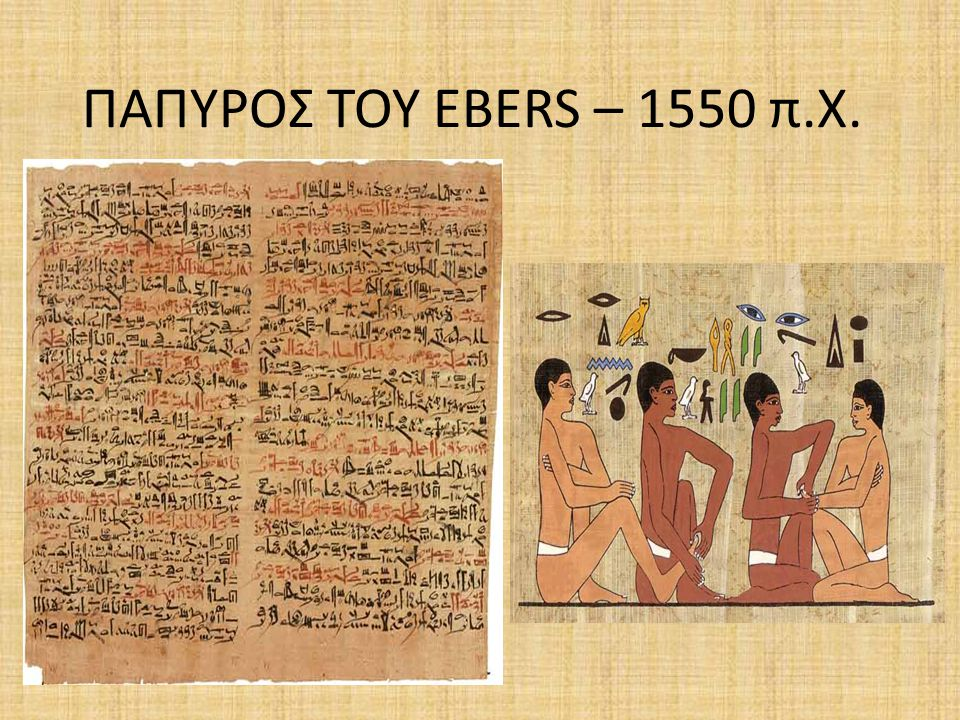 ΠΑΠΥΡΟΣ ΤΟΥ EBERS – 1550 π.Χ.
