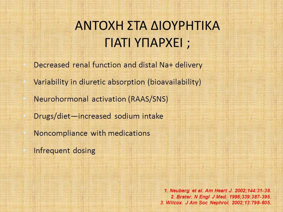 ΑΝΤΟΧΗ ΣΤΑ ΔΙΟΥΡΗΤΙΚΑ ΓΙΑΤΙ ΥΠΑΡΧΕΙ ; Decreased renal function and distal Na+ delivery Variability in diuretic absorption (bioavailability) Neurohormo