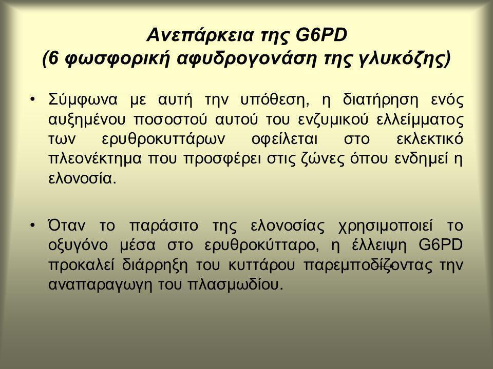 Ανεπάρκεια της G6PD (6 φωσφορική αφυδρογονάση της γλυκόζης) Σύμφωνα με αυτή την υπόθεση, η διατήρηση ενός αυξημένου ποσοστού αυτού του ενζυμικού ελλείμματος των ερυθροκυττάρων οφείλεται στο εκλεκτικό πλεονέκτημα που προσφέρει στις ζώνες όπου ενδημεί η ελονοσία.