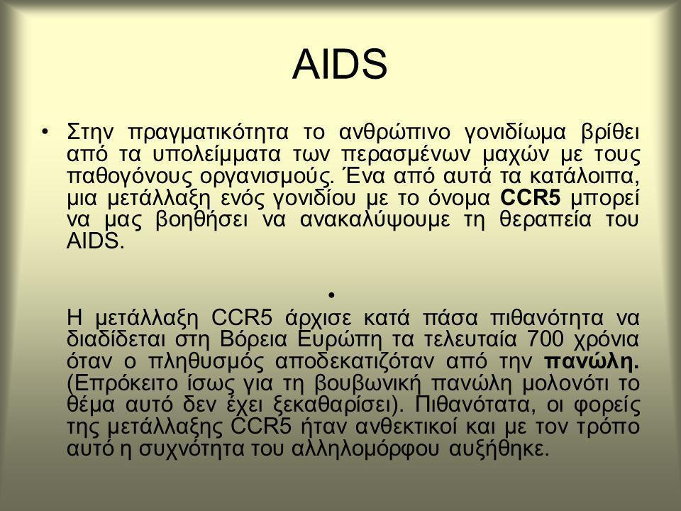 AIDS Στην πραγματικότητα το ανθρώπινο γονιδίωμα βρίθει από τα υπολείμματα των περασμένων μαχών με τους παθογόνους οργανισμούς.