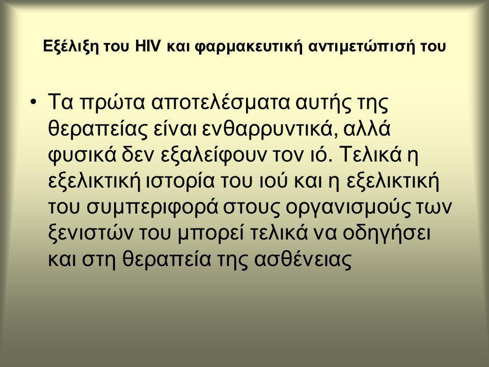 Εξέλιξη του HIV και φαρμακευτική αντιμετώπισή του Τα πρώτα αποτελέσματα αυτής της θεραπείας είναι ενθαρρυντικά, αλλά φυσικά δεν εξαλείφουν τον ιό.
