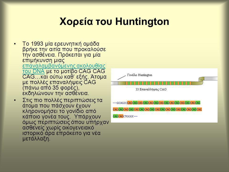 Χορεία του Huntington Το 1993 μία ερευνητική ομάδα βρήκε την αιτία που προκαλούσε την ασθένεια.