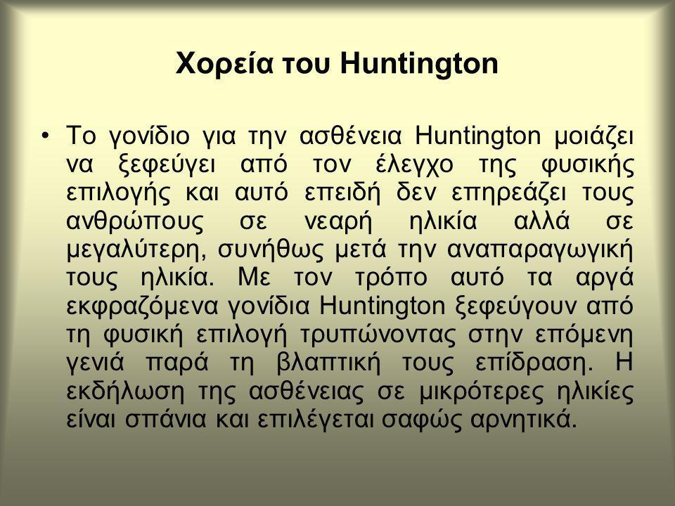 Χορεία του Huntington Το γονίδιο για την ασθένεια Huntington μοιάζει να ξεφεύγει από τον έλεγχο της φυσικής επιλογής και αυτό επειδή δεν επηρεάζει τους ανθρώπους σε νεαρή ηλικία αλλά σε μεγαλύτερη, συνήθως μετά την αναπαραγωγική τους ηλικία.