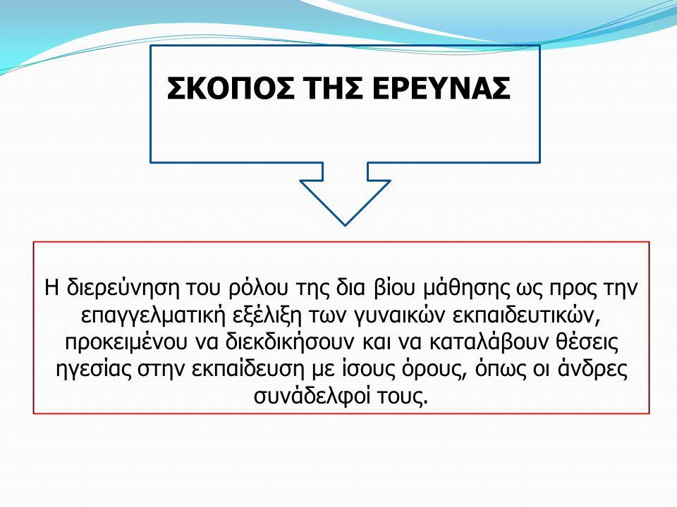Πρόσβαση Ελληνίδων γυναικών στα διάφορα επαγγέλματα Έντονη αύξηση της γυναικείας απασχόλησης (Αλιπράντη, 2008).