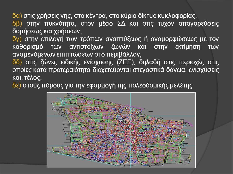 δα) στις χρήσεις γης, στα κέντρα, στο κύριο δίκτυο κυκλοφορίας, δβ) στην πυκνότητα, στον μέσο ΣΔ και στις τυχόν απαγορεύσεις δομήσεως και χρήσεων, δγ)