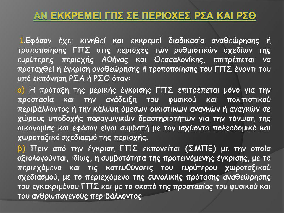 1.Εφόσον έχει κινηθεί και εκκρεμεί διαδικασία αναθεώρησης ή τροποποίησης ΓΠΣ στις περιοχές των ρυθμιστικών σχεδίων της ευρύτερης περιοχής Αθήνας και Θ