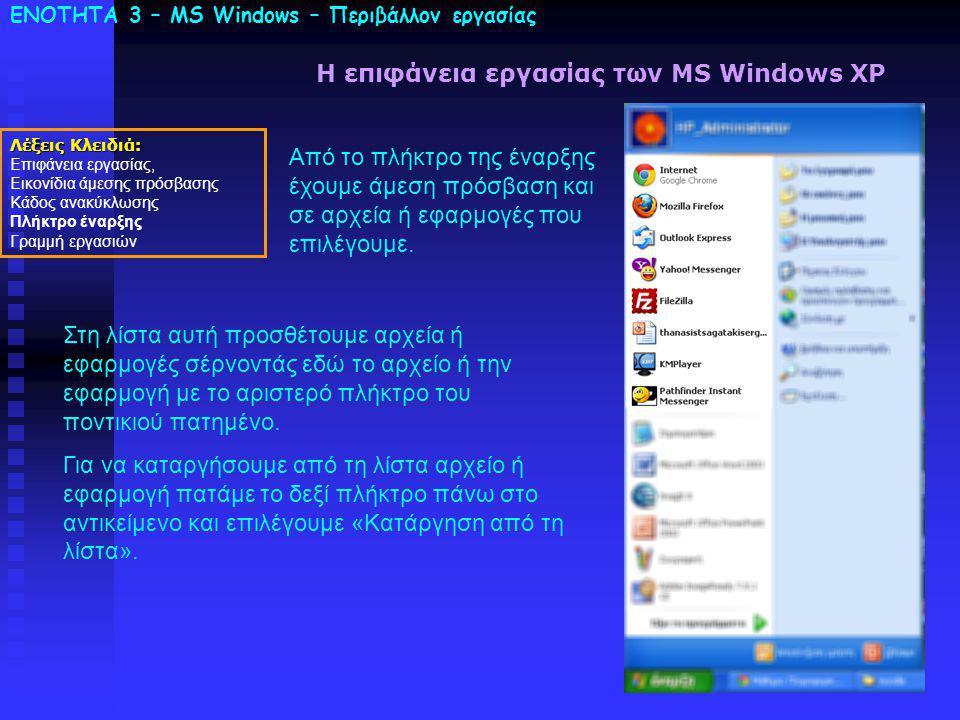 ΕΝΟΤΗΤΑ 3 – MS Windows – Περιβάλλον εργασίας Λέξεις Κλειδιά: Επιφάνεια εργασίας, Εικονίδια άμεσης πρόσβασης Κάδος ανακύκλωσης Πλήκτρο έναρξης Γραμμή εργασιών Η επιφάνεια εργασίας των MS Windows XP Από το πλήκτρο της έναρξης έχουμε άμεση πρόσβαση και σε αρχεία ή εφαρμογές που επιλέγουμε.