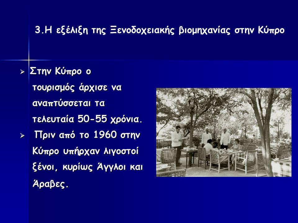  Στην Κύπρο ο τουρισμός άρχισε να τουρισμός άρχισε να αναπτύσσεται τα αναπτύσσεται τα τελευταία 50-55 χρόνια. τελευταία 50-55 χρόνια.  Πριν από το 1