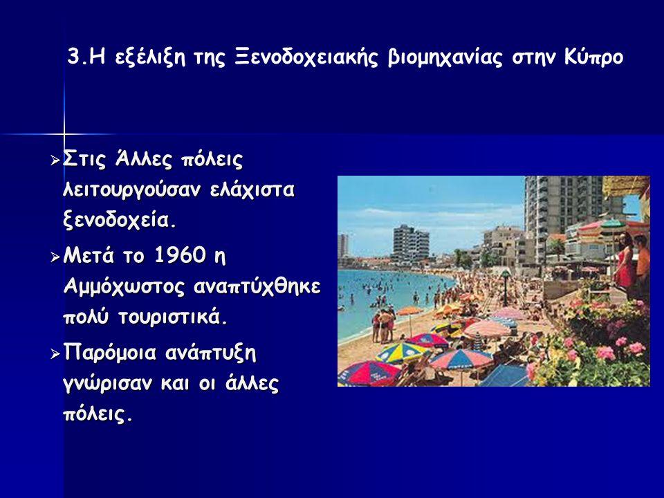  Στις Άλλες πόλεις λειτουργούσαν ελάχιστα ξενοδοχεία.  Μετά το 1960 η Αμμόχωστος αναπτύχθηκε πολύ τουριστικά.  Παρόμοια ανάπτυξη γνώρισαν και οι άλ