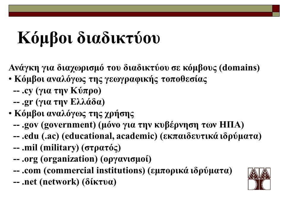 Κόμβοι διαδικτύου Ανάγκη για διαχωρισμό του διαδικτύου σε κόμβους (domains) Κόμβοι αναλόγως της γεωγραφικής τοποθεσίας --.cy (για την Κύπρο) --.gr (γι
