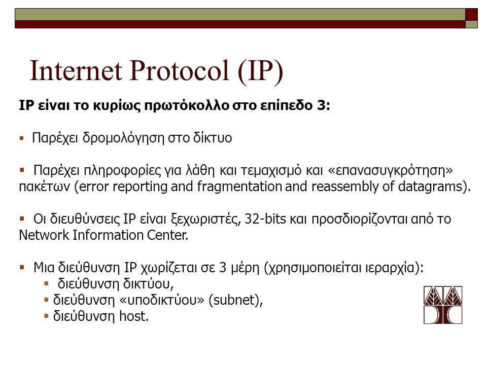 Internet Protocol (IP) IP είναι το κυρίως πρωτόκολλο στο επίπεδο 3:  Παρέχει δρομολόγηση στο δίκτυο  Παρέχει πληροφορίες για λάθη και τεμαχισμό και
