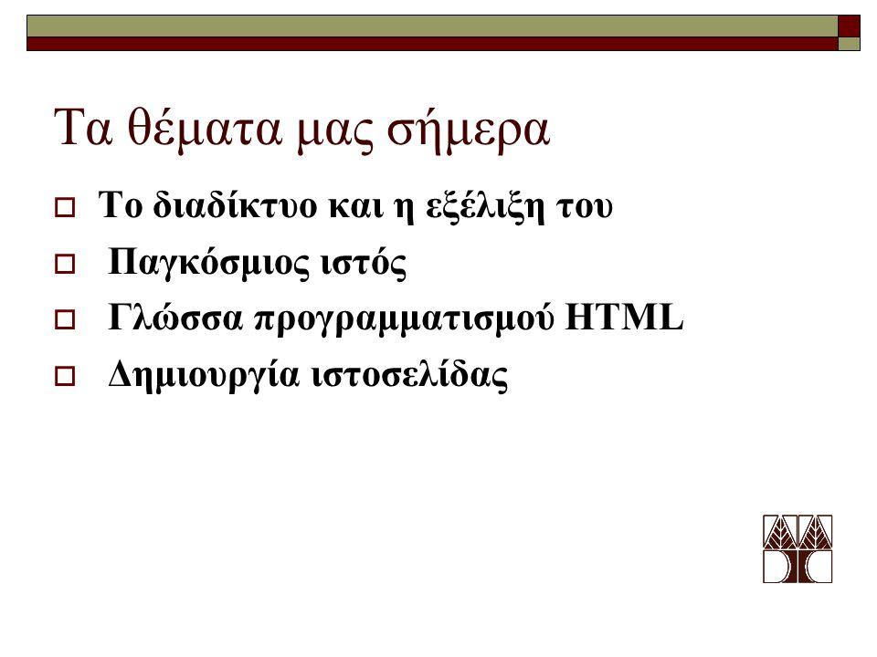 Τα θέματα μας σήμερα  Το διαδίκτυο και η εξέλιξη του  Παγκόσμιος ιστός  Γλώσσα προγραμματισμού HTML  Δημιουργία ιστοσελίδας