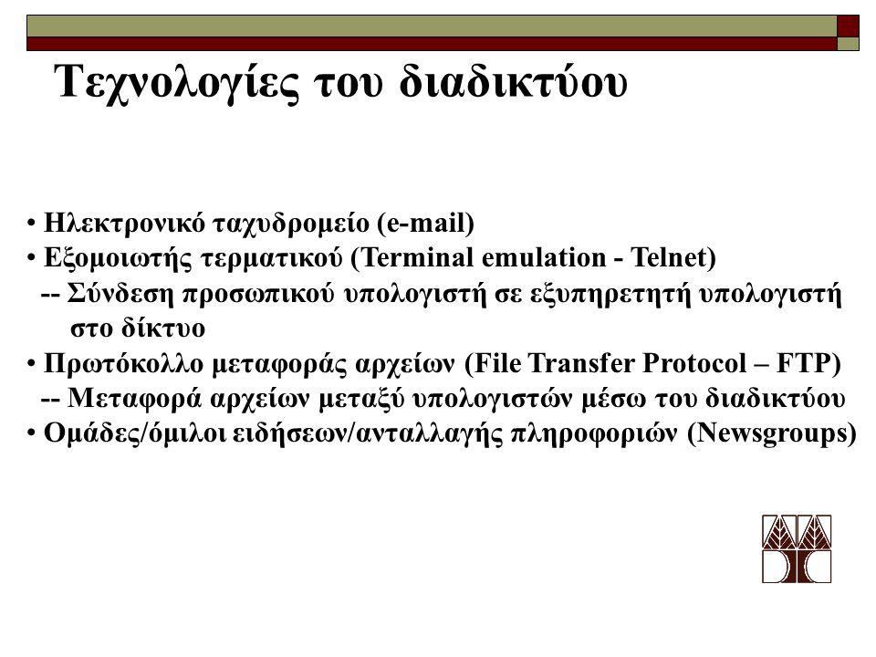 Τεχνολογίες του διαδικτύου Ηλεκτρονικό ταχυδρομείο (e-mail) Εξομοιωτής τερματικού (Terminal emulation - Telnet) -- Σύνδεση προσωπικού υπολογιστή σε εξ