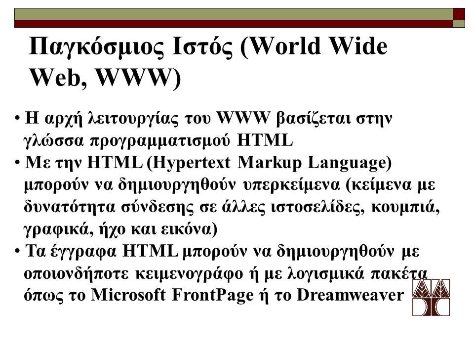 Παγκόσμιος Ιστός (World Wide Web, WWW) Η αρχή λειτουργίας του WWW βασίζεται στην γλώσσα προγραμματισμού HTML Με την HTML (Hypertext Markup Language) μ