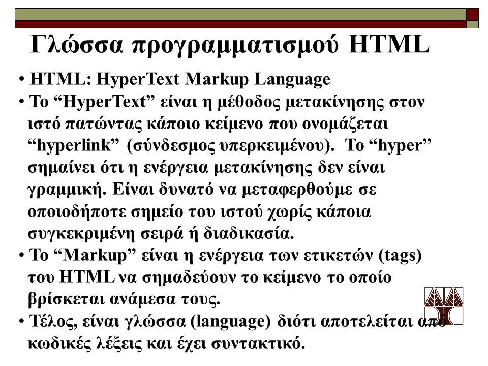 """Γλώσσα προγραμματισμού HTML HTML: HyperText Markup Language Το """"HyperText"""" είναι η μέθοδος μετακίνησης στον ιστό πατώντας κάποιο κείμενο που ονομάζετα"""