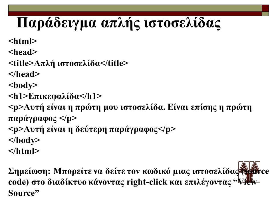 Παράδειγμα απλής ιστοσελίδας Απλή ιστοσελίδα Επικεφαλίδα Αυτή είναι η πρώτη μου ιστοσελίδα. Είναι επίσης η πρώτη παράγραφος Αυτή είναι η δεύτερη παράγ