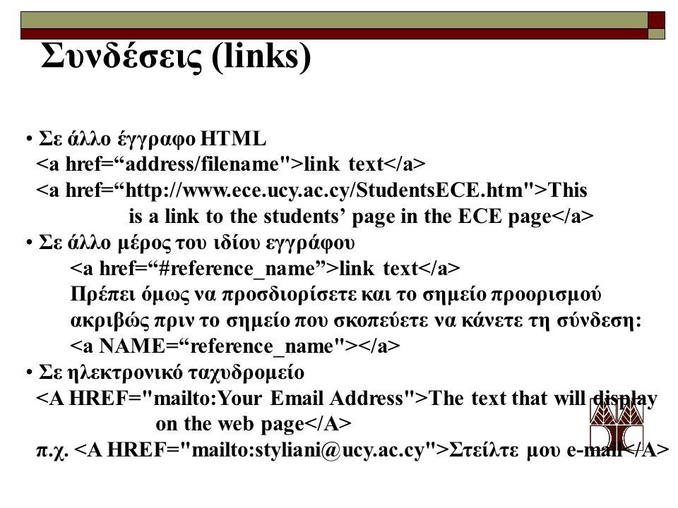 Συνδέσεις (links) Σε άλλο έγγραφο HTML link text This is a link to the students' page in the ECE page Σε άλλο μέρος του ιδίου εγγράφου link text Πρέπε