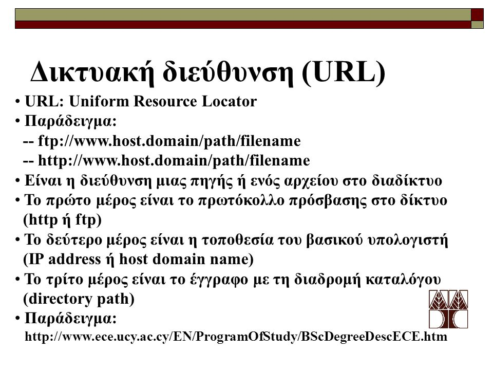 Δικτυακή διεύθυνση (URL) URL: Uniform Resource Locator Παράδειγμα: -- ftp://www.host.domain/path/filename -- http://www.host.domain/path/filename Είνα